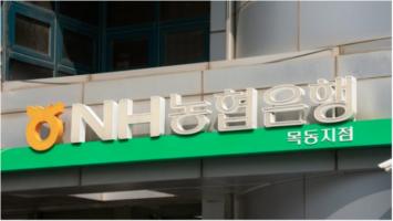 NH NongHyup Bank